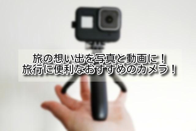 海外旅行カメラのイメージ