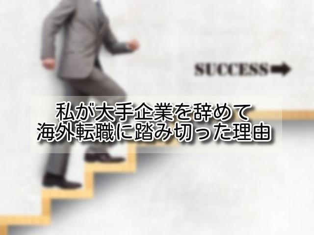 海外転職理由のイメージ