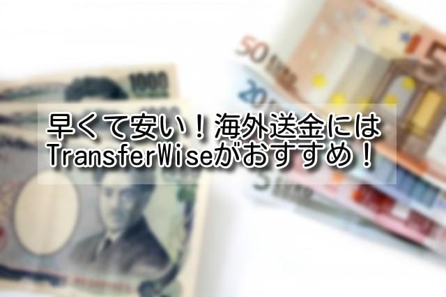 海外送金のイメージ