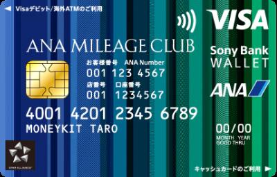 ソニー銀行ANAのイメージ