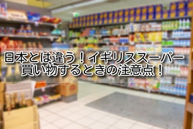 イギリススーパーのイメージ