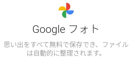 Googleフォトのイメージ