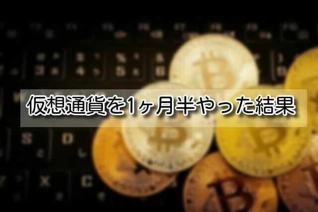 仮想通貨結果のイメージ