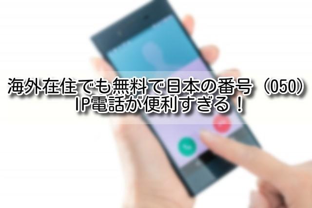 IP電話のイメージ