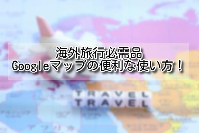 海外旅行Googleマップのイメージ