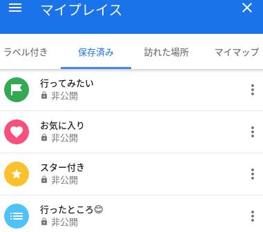Googleマップマイプレイスのイメージ