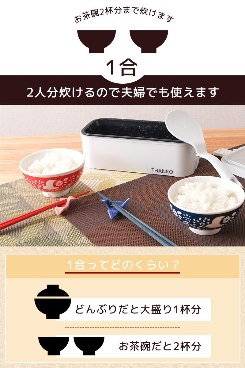 TAHNKOお弁当炊飯器のイメージ
