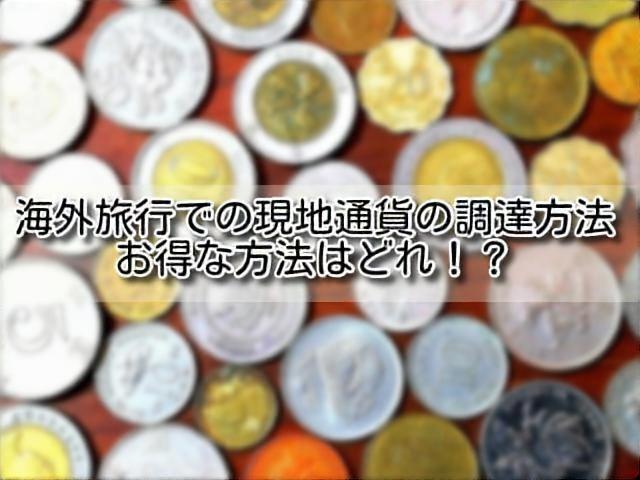 海外旅行現金のイメージ