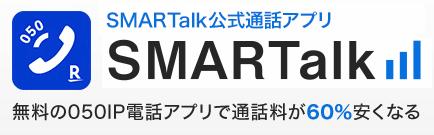 SMARTalkのイメージ