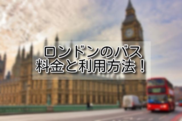ロンドンバスのイメージ