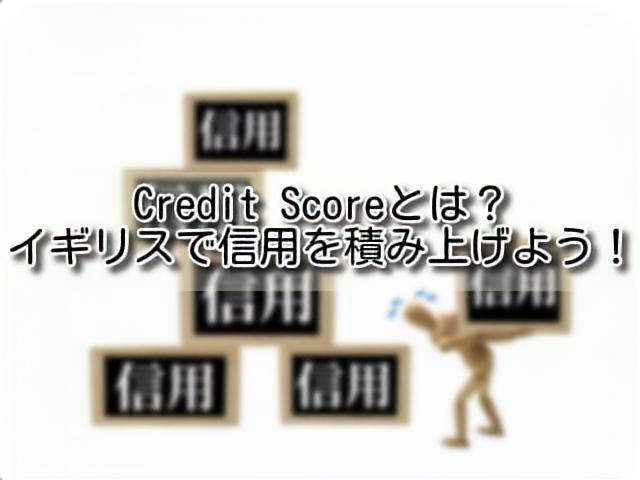 イギリスクレジットスコアのイメージ
