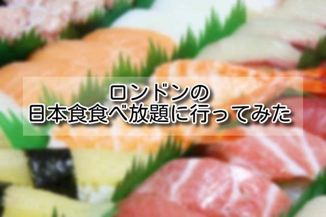 ロンドンの日本食食べ放題に行ってみた