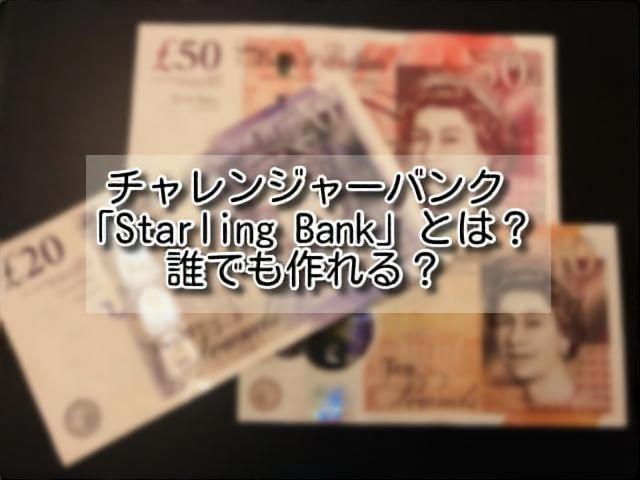 イギリスStarlingBankのイメージ