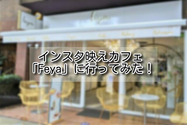 インスタ映えカフェ「Feya」に行ってみた