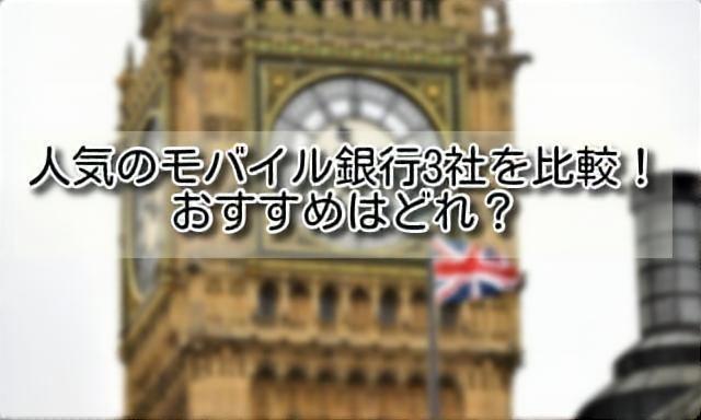 イギリス銀行のイメージ