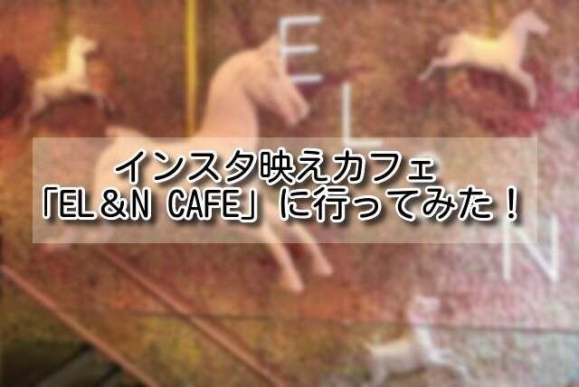 インスタ映えカフェ 「EL&N CAFE」に行ってみた!