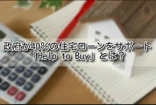 イギリス Help to Buy のイメージ