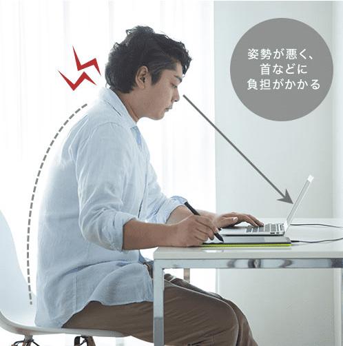 ノートPC負担のイメージ