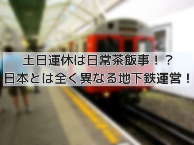 ロンドン地下鉄のイメージ