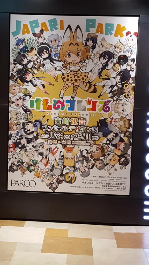 f:id:tomi-tomi-pon:20170910132836j:plain
