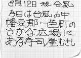 f:id:tomi_kun:20100812195952j:image