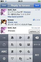 f:id:tomi_kun:20100826205742j:image