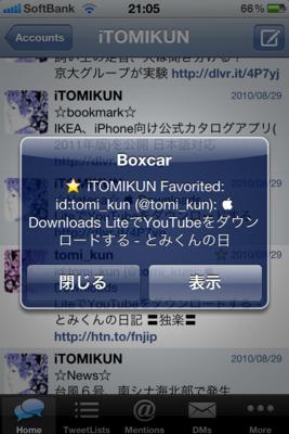 f:id:tomi_kun:20100909092522p:image