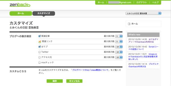 f:id:tomi_kun:20101020181553p:image