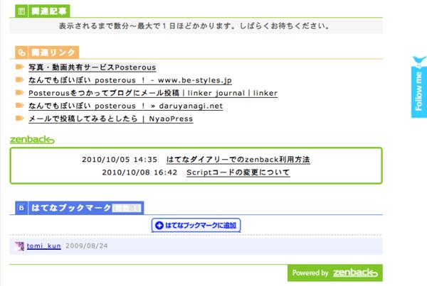 f:id:tomi_kun:20101020181653p:image