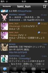 f:id:tomi_kun:20110204063112j:image
