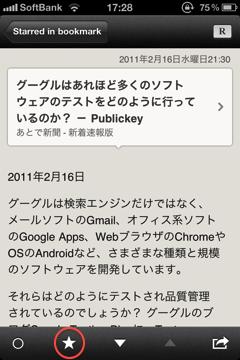 f:id:tomi_kun:20110226173111p:image:left
