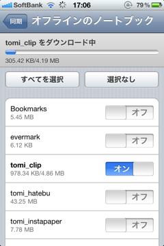 f:id:tomi_kun:20110226184155p:image
