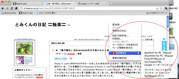 f:id:tomi_kun:20110228215905p:image