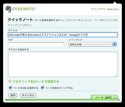 f:id:tomi_kun:20110303185912p:image