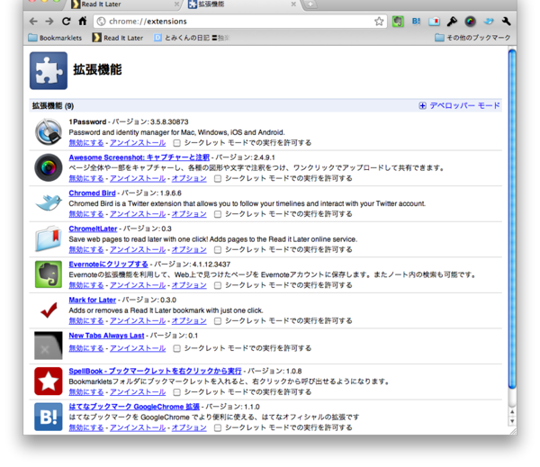 f:id:tomi_kun:20110308173711p:image