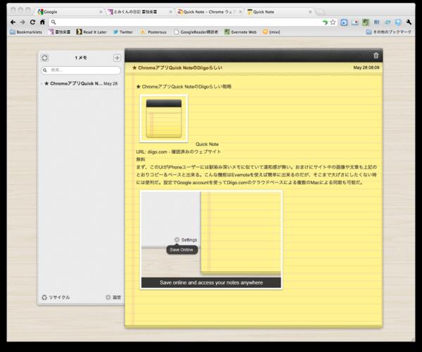f:id:tomi_kun:20110528091000p:image