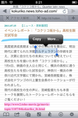 f:id:tomi_kun:20110717092203p:image:left
