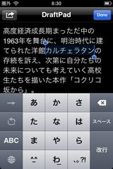 f:id:tomi_kun:20110717095059p:image:left