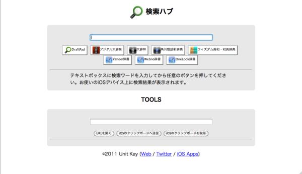 f:id:tomi_kun:20110717101513p:image