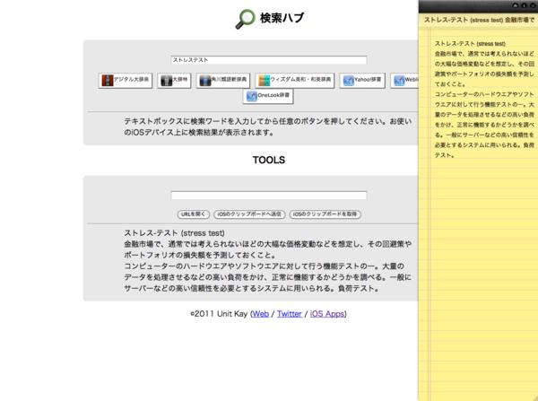 f:id:tomi_kun:20110717102943p:image
