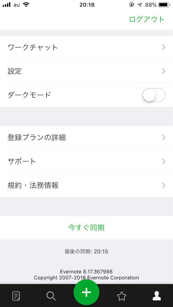 f:id:tomi_kun:20181116202544p:image