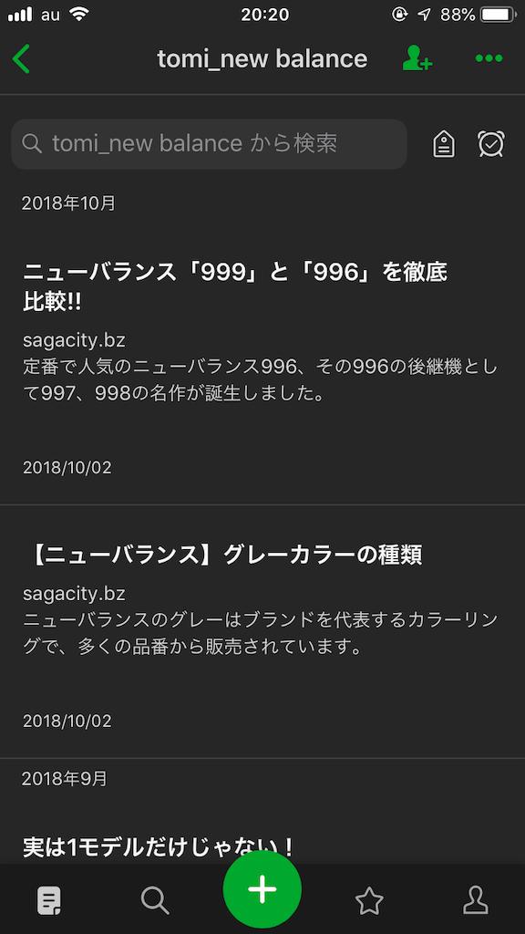 f:id:tomi_kun:20181116202553p:image