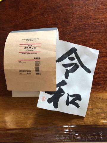 f:id:tomi_kun:20190430114921j:plain