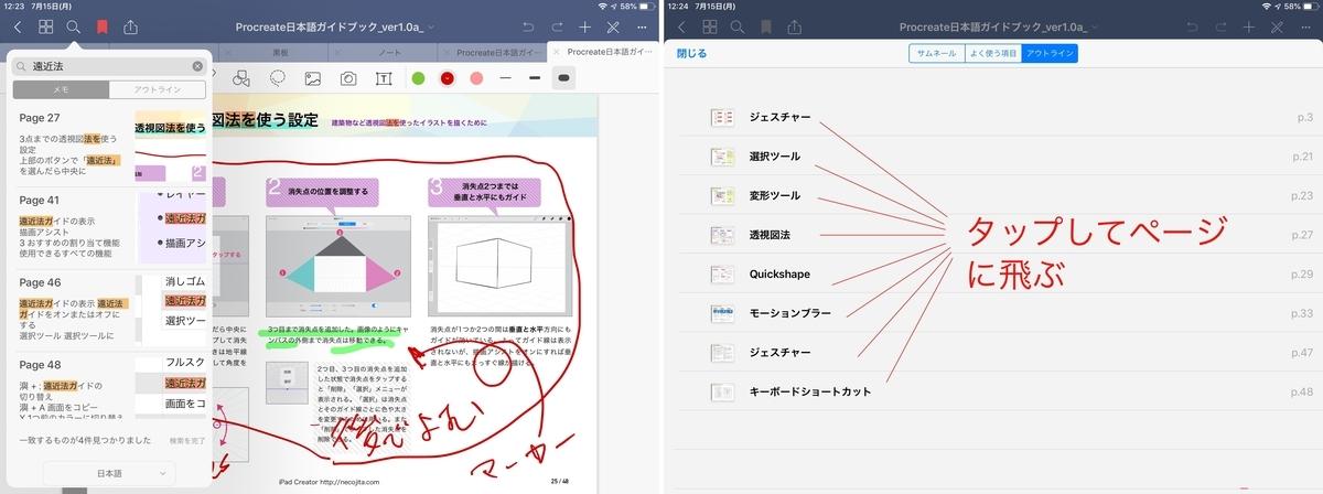 f:id:tomi_kun:20190715124641j:plain