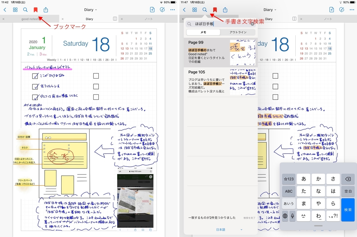 f:id:tomi_kun:20200118115351j:plain