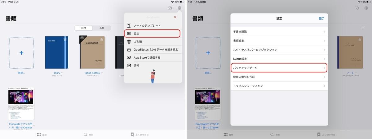 f:id:tomi_kun:20200120162602j:plain