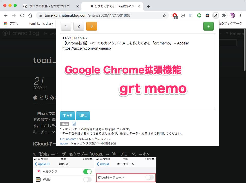 機能 googlechrome 拡張