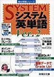 システム英単語 Ver.2