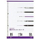 書きやすいルーズリーフ B5 5ミリ方眼罫 26穴 50枚 L1207 B5