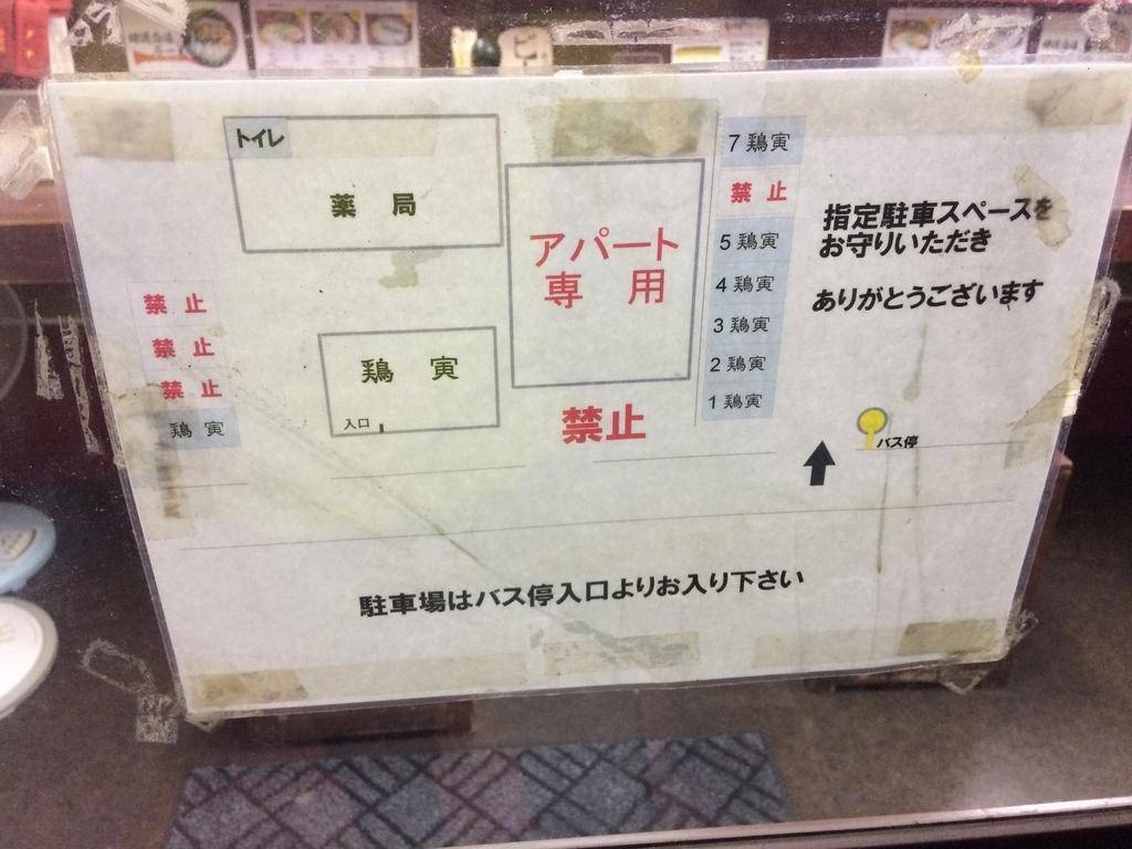 f:id:tomigusukusi:20181014203328j:plain